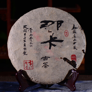 两片一起拍【15年陈期老生茶】 2002年那卡古树生茶 手工石磨饼 生茶 380克/片