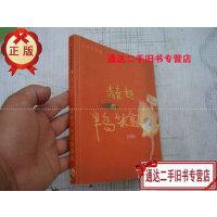 【二手旧书9成新】青春期的半岛铁盒 /风信子著 中国妇女出版社