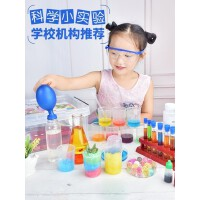 儿童科学小实验套装玩具幼儿园学生物理化学趣味科技制作diy材料