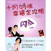 【二手正版9成新】十月妈咪幸福全攻略,陈乐迎,文汇出版社,9787549600960