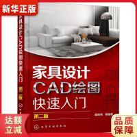 家具设计CAD绘图快速入门(第二版) 谭荣伟 等 化学工业出版社 【新华书店 正版保证】