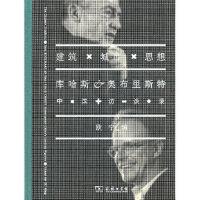 【二手书9成新】建筑 城市 思想:库哈斯、奥布里斯特中国访谈录 欧宁 9787100076371 商务印书馆
