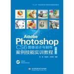 Adobe Photoshop CS6图像设计与制作案例技能实训教程 葛磊,施金妹,孙秀娟 著