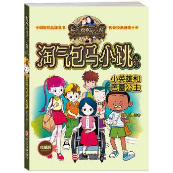 淘气包马小跳系列 典藏版:小英雄和芭蕾公主(典藏版)