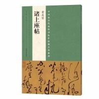 中国最具代表性书法作品放大本系列 黄庭坚《诸上座帖》