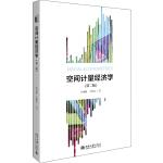 空间计量经济学(第二版)
