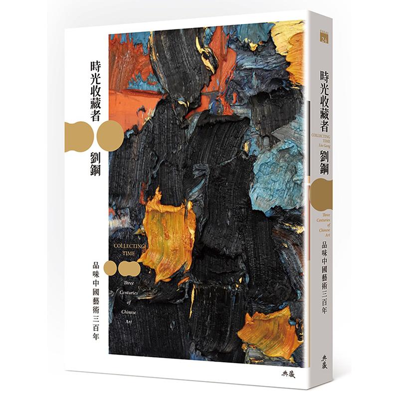【预订】時光收藏者:品味中國藝術三百年 典藏圖書籍
