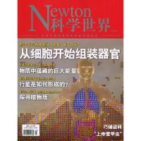 科学世界2018年7期 期刊杂志