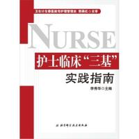 护士临床三基实践指南-修订版