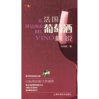 【二手正版9成新】 法国葡萄酒解说, 刘伟民, 上海科学技术出版社 ,9787547801697