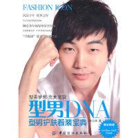 【二手书9成新】型男DNA:型男护肤着装宝典李云涛9787506470308中国纺织出版社