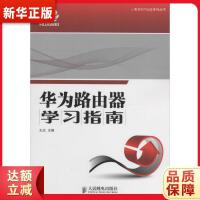 华为路由器学习指南 人民邮电出版社 9787115357427 新华正版 全国85%城市次日达