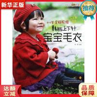 0-3岁全程视频韩版上下针宝宝毛衣 张翠