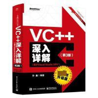 VC++深入详解(第3版)(基于Visual Studio 2017) 孙鑫电子工业出版社