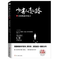 正版现货 9787515819778 少有人走的路2:勇敢地面对谎言 (新白金升级版) 中华工商联合出版社