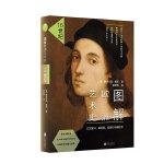 图解欧洲艺术史:16世纪(修订版)(文艺复兴、威尼斯、拉斐尔与解剖学)