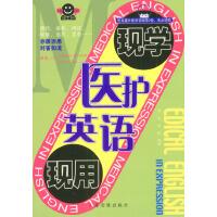 医护英语现学现用(1书+2磁带)