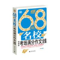 68所名校中学生考场满分作文全集