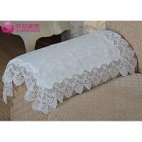 布艺沙发扶手巾蕾丝桌布餐桌布茶几布多用巾盖布白色 冰清玉洁