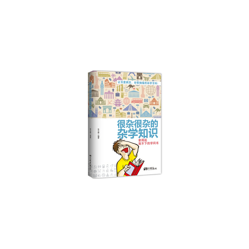 很杂很杂的杂学知识:拿得起放不下的学问书 张立辉 中国画报出版社 【正版现货,请放心购买!】