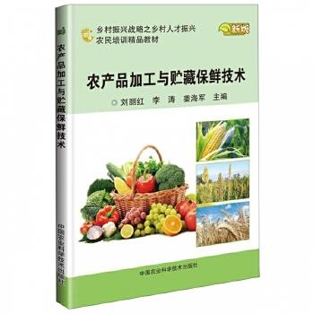 农产品加工与贮藏保鲜技术(新版农民培训精品教材)