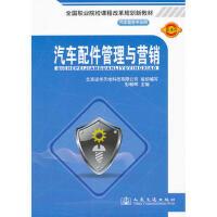 【正版�F�】汽�配件管理�c�I�N 彭朝�� 9787114092510 人民交通出版社