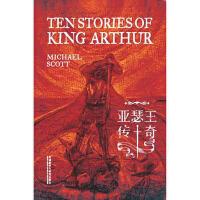 亚瑟王传奇 (英)斯科特 9787513532471 外语教学与研究出版社