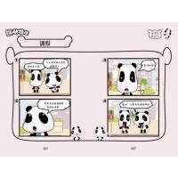 【特价秒杀】熊猫娃娃(1)9787304059934中央广播电视大学出版社