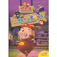 猪猪侠・积木世界的童话故事4