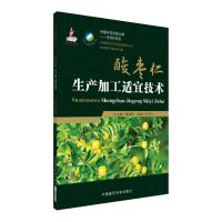 酸枣仁生产加工适宜技术(中药材生产加工适宜技术丛书)