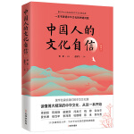 中国人的文化自信 精装典藏本(一本书讲透中国文化的关键问题 50多位大咖的中国文化入门课 )