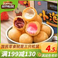 【三只松鼠_小泡芙60g】休闲零食早餐饼干小吃旺旺夹心泡芙球