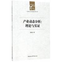 产业动态分析--理论与实证/产业组织与竞争政策前沿研究丛书