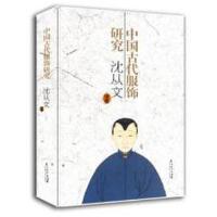 【正版二手旧书9成新】中国古代服饰研究沈从文上海书店出版社