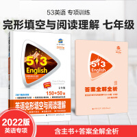 2020版53英语完形填空与阅读理解150+50篇七年级全国各地初中适用 5年中考3年模拟2合1组合训练初中英语复习资