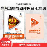 2022版五三中考53英语七年级英语完形填空与阅读理解150+50篇 全国版初中英语完形与阅读完型阅读七7年级初一教辅辅