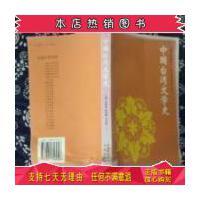 【二手旧书9成新】中国台湾文学史9787801356956