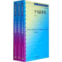 【二手旧书9成新】 平凡的世界(全3册)(增订版) 路遥 9787020070664 人民文学出版社