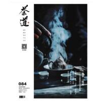 【2019年10月现货】茶道杂志2019年10月第62期 茶 我们和我们的时代-多彩闵茶闪耀佛陀故里 现货