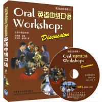 英语中级口语(MP3版)――英语学习者必备的权威英语口语教程