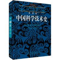 李约瑟中国科学技术史 第五卷 化学及相关技术 第一分册:纸和印刷