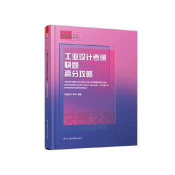 工业设计考研快题高分攻略(工业设计考研高分技巧全揭秘) 全面总结中国各大设计院校工业设计考研快题手绘核心思路 创造性地概括出工业设计考研的六大高分要素、八大专题方向的思维训练方法和快题类型范式