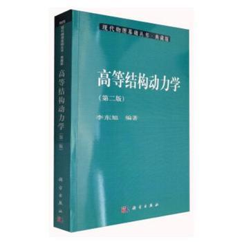 高等结构动力学(第二版)