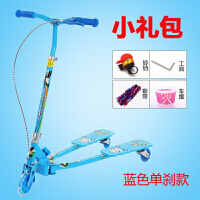 儿童蛙式滑板车4-5-6-12岁宝宝滑滑车三轮摇摆剪刀车划板车踏板车O 蓝色闪光轮 单刹标配