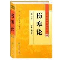 中医药学高级丛书・伤寒论(第2版)