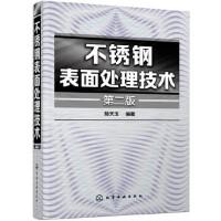 不锈钢表面处理技术(第二版) 陈天玉 9787122256614 化学工业出版社
