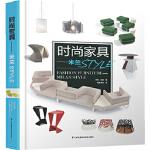 时尚家具--米兰style沃特・杰森9787553731971江苏科学技术出版社