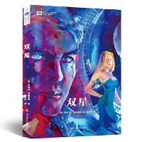 双星 罗伯特海因莱因 四川科技出版社 9787536488946