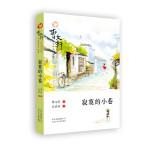 曹文轩小说阅读与鉴赏――寂寞的小巷