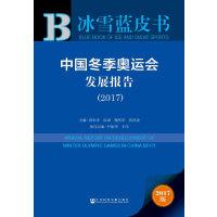 冰雪蓝皮书:中国冬季奥运会发展报告(2017)